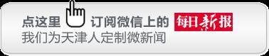 今年国庆假期 天津这些景区活动安排来了……