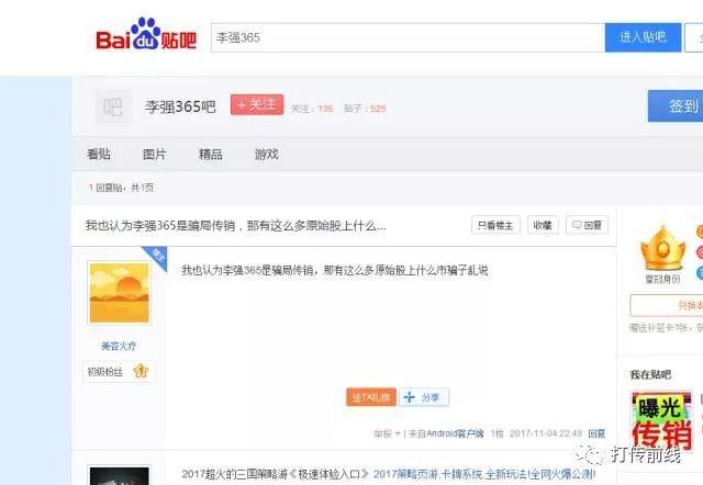"""""""李强365""""兜售原始股 宣称月入20万价值千万,北京博睿思远网络科技有限公司涉嫌非法集资"""