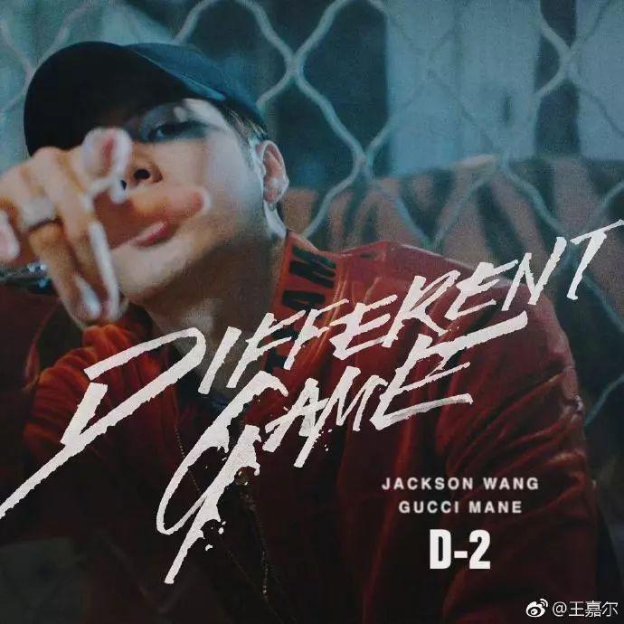 潮时尚 | 王嘉尔新歌《Different game》爆燃上线,联手美国说唱教父Gucci Mane,登美区iTunes