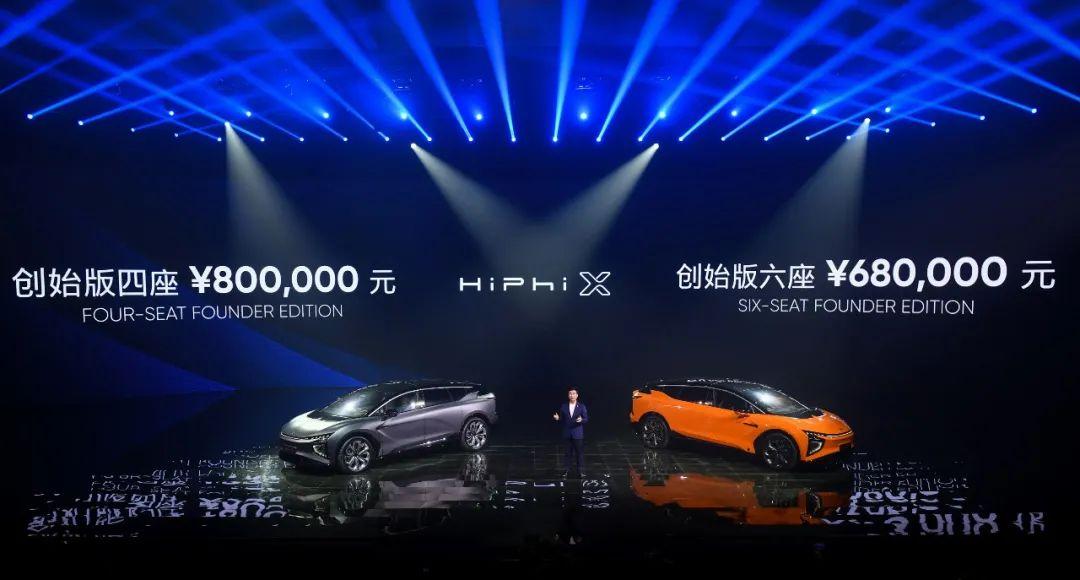 划时代智能电动车高合HiPhi X创始版破晓上市 售价80万