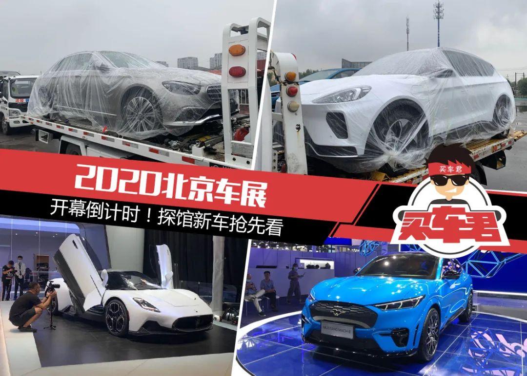 2020北京车展 | 开幕倒计时! 探馆新车抢先看