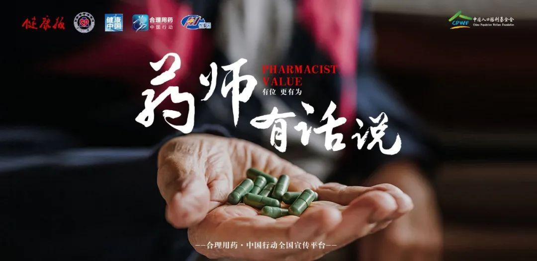 药师有话说|上海市同仁医院药剂科主任李玲:非霍奇