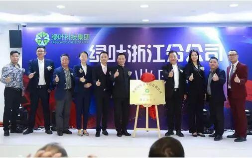 绿叶科技集团浙江分公司盛大开业!