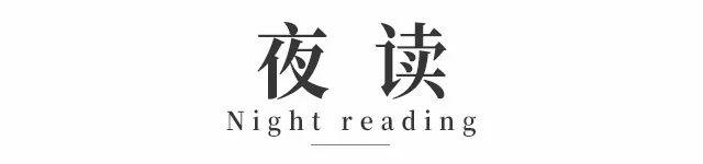 夜读:若爱,请深爱