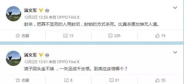 陈羽凡处理结果,没想到满文军先跳出来了,连发微博,是又吸了?