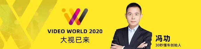 61大品牌200位汽车人聚首 第二届中国汽车视频营销峰