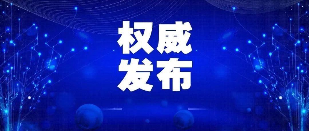 世界卫生组织专家来华开展新冠病毒溯源科研合作预