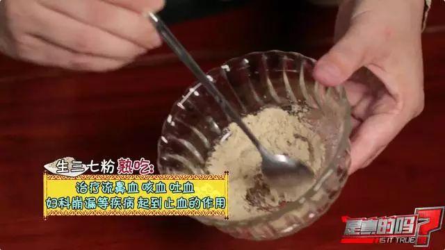 每天一勺三七粉,怎么吃达到最佳效果?