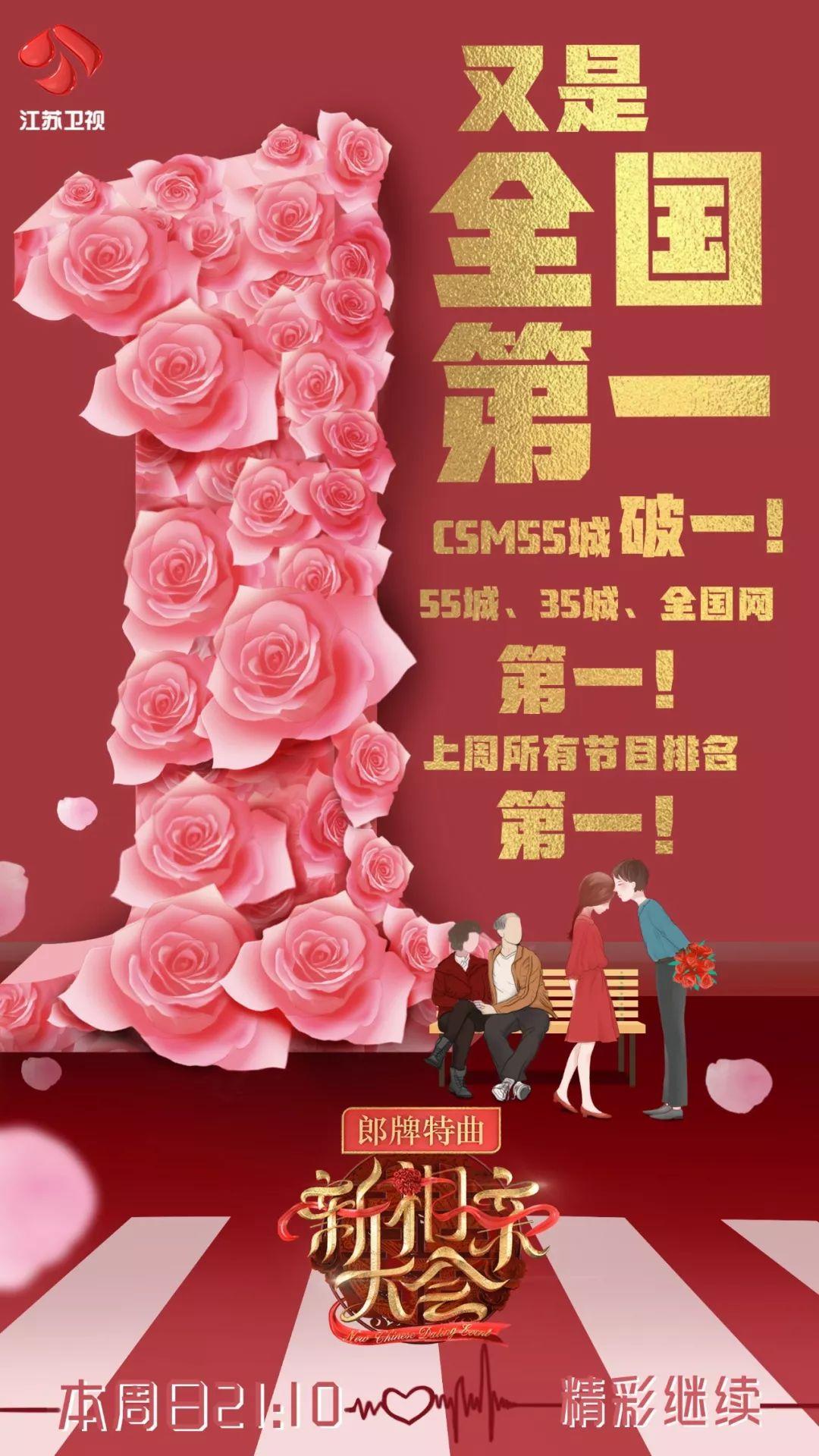 """《新相亲大会》引发婚恋市场年龄差大讨论 """"王富贵""""妈妈高情商获封""""硬核老妈"""""""