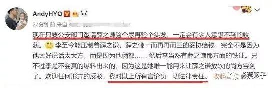 薛之谦找警察现场验毒,真的跟黄毅清杠上了!