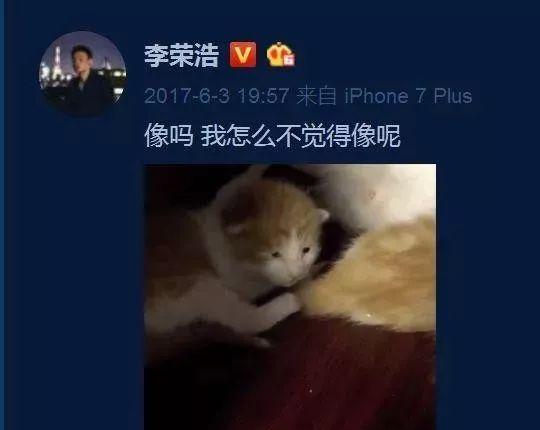 李荣浩坐高铁把iPad丢了,这件事干嘛成为网友的欢乐源泉?