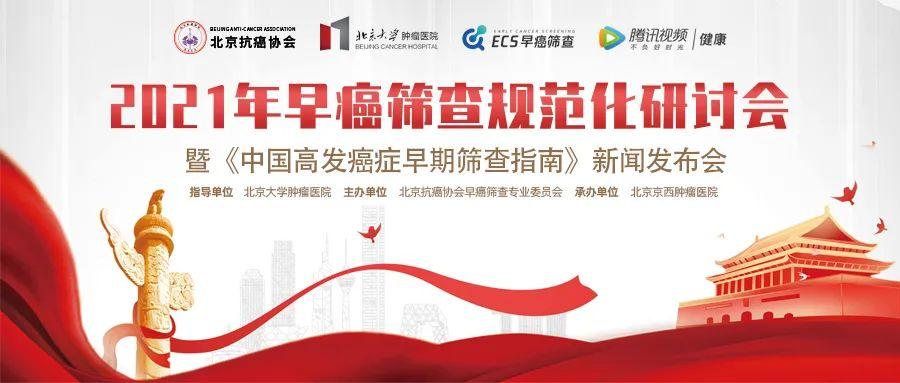 解读北京抗癌协会专家共识:中国结直肠癌高危人群
