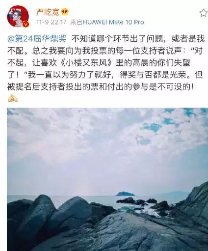第24届华鼎奖落幕,张嘉译陈数获视帝后,古装最佳男演员空缺
