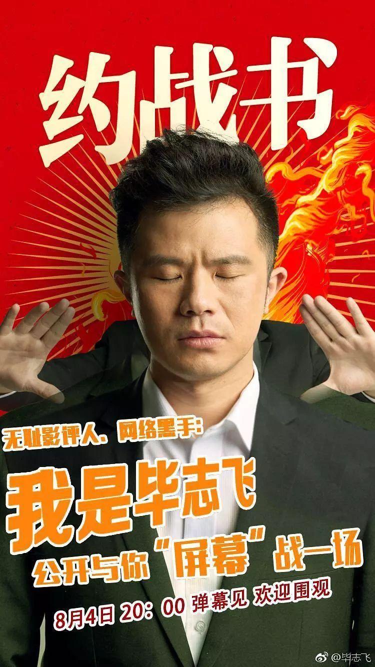 """毕志飞""""梦碎演艺圈""""、黄毅清新任""""娱乐圈纪检委"""".....2018年度十大奇葩"""
