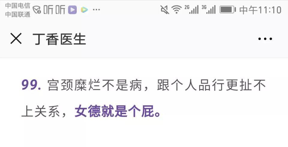 炮轰权健的丁香医生犯下一个天大的错误,欠中国人一声对不起