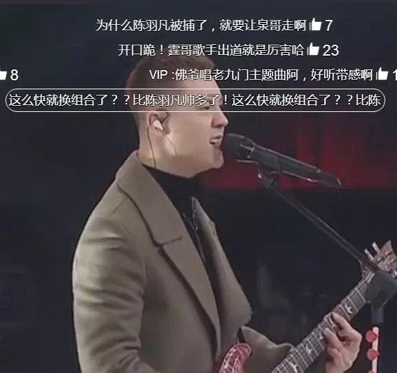 """陈羽凡刚""""进去"""",胡海泉和他搭档献唱?网友:速度不止70迈"""
