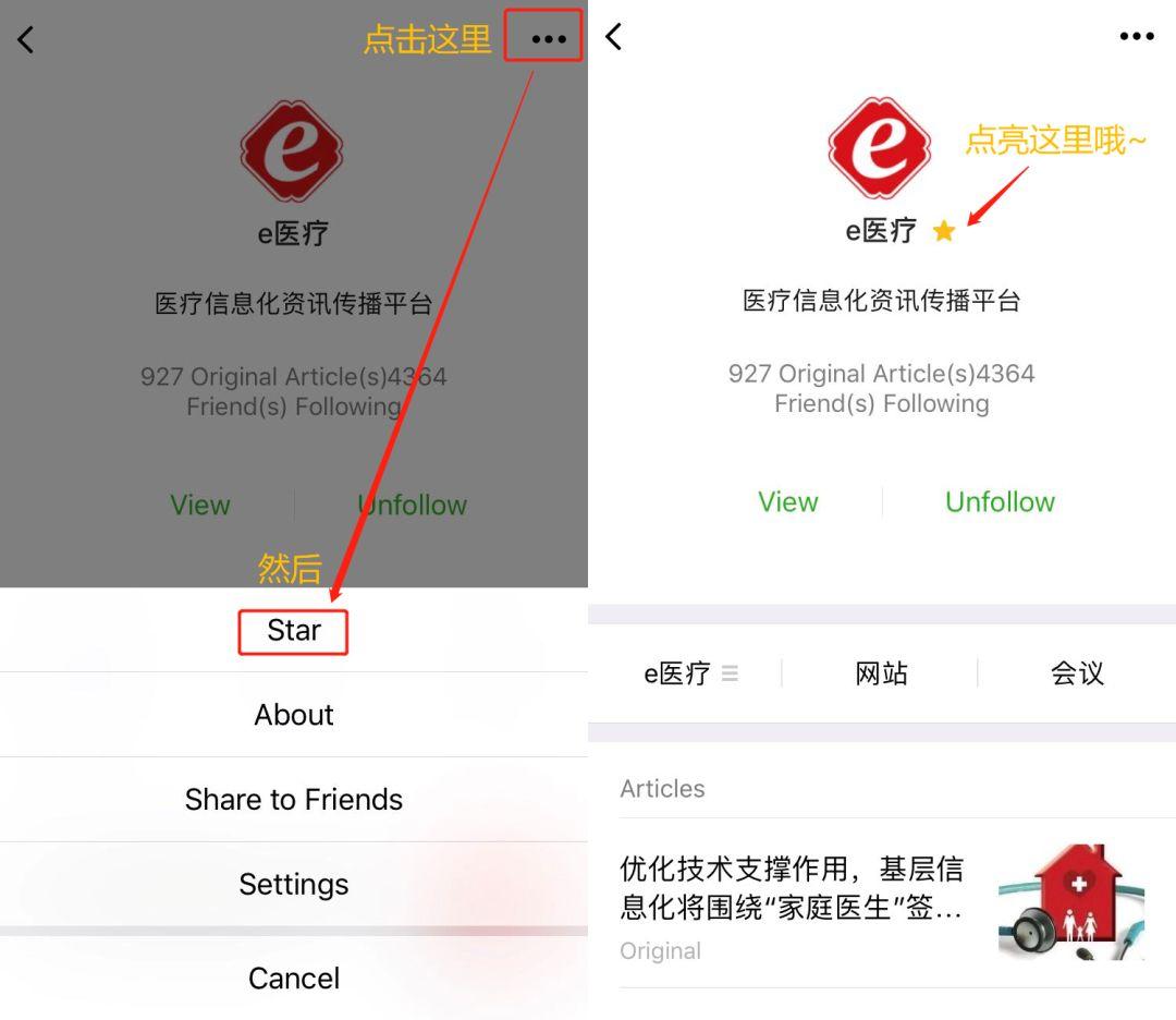 去沈阳看冰雪——2019汇溪湖医院信息化论坛日程