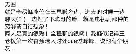王思聪被李易峰宠溺捏脸,网友:把林更新放在哪里?