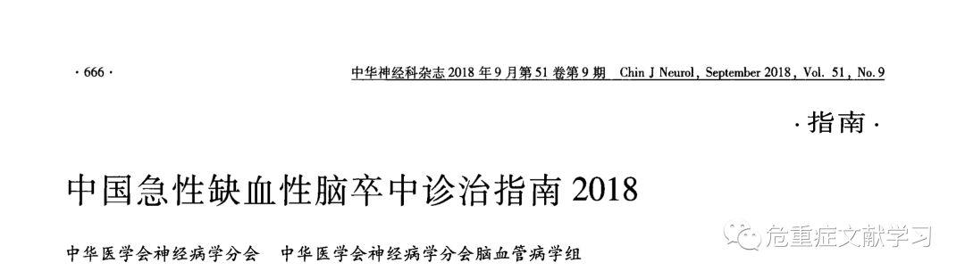 中国急性缺血性脑卒中诊治指南2018
