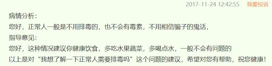 【曝光】借双迪股份名号招摇撞骗?藤黄果的三天排毒瘦身却是靠节食实现