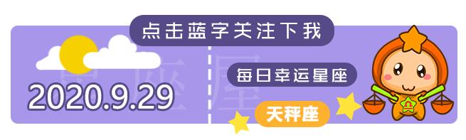 【月运】12星座10月综合运势,超准!