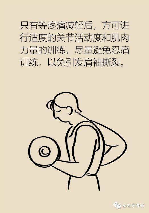 肩膀疼未必就是肩周炎,这个动作千万不能做!