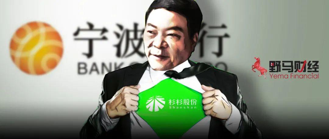 """清仓宁波银行暴赚60亿!""""杉杉系""""郑永刚又看上了哪"""