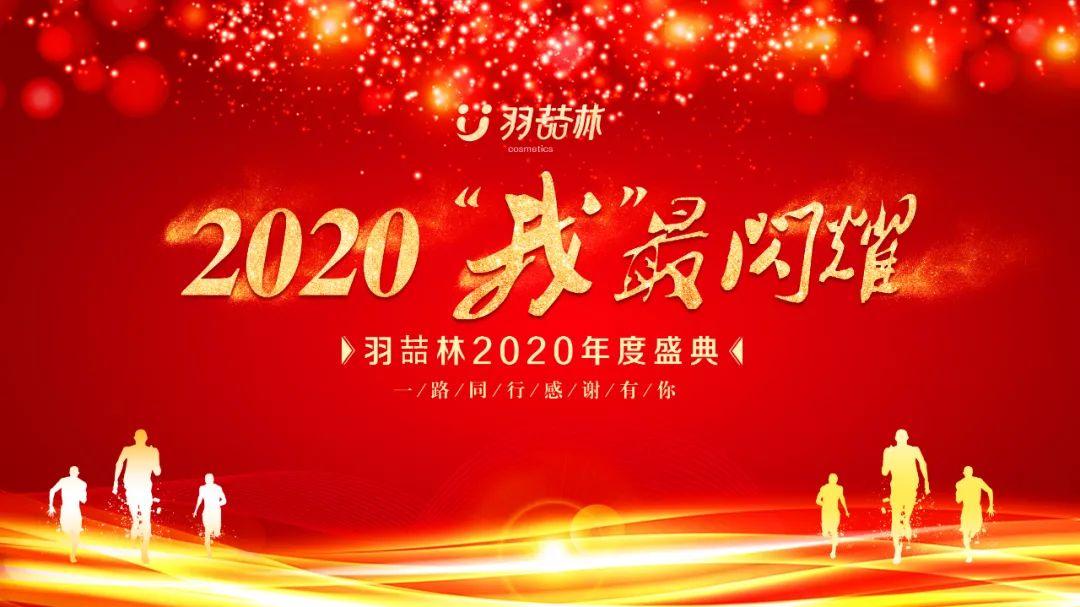 """2020""""我""""最闪耀——羽喆林年度盛典圆满成功!"""